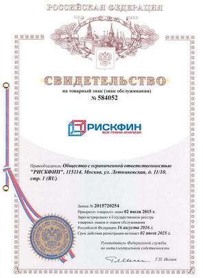 Регистрация товарного знака компании «РИСКФИН»